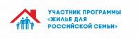 Новый адрес приёма документов по программе «Жильё для российской семьи»