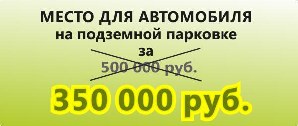 Место на подземной парковке в центре города всего за 350 000 руб.!