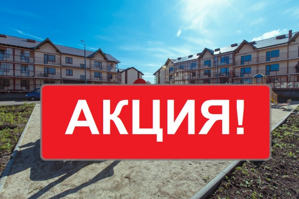 Бесплатно оформляем ипотеку на квартиру в «Залесье»!