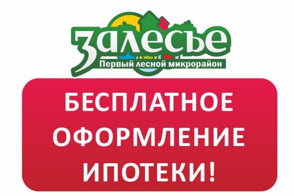 Этой осенью лучшие условия на ипотеку в «Залесье»!