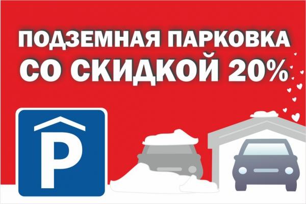 А вы уже решили вопрос с зимней парковкой?