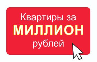Новая квартира за 1 000 000 рублей – это возможно!