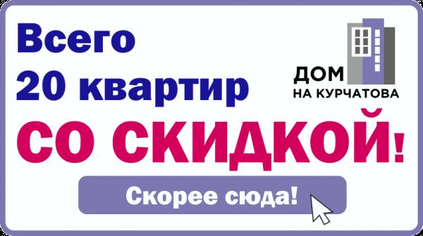Квартиры в новом доме в центре Челябинска по СПЕЦИАЛЬНОЙ ЦЕНЕ!