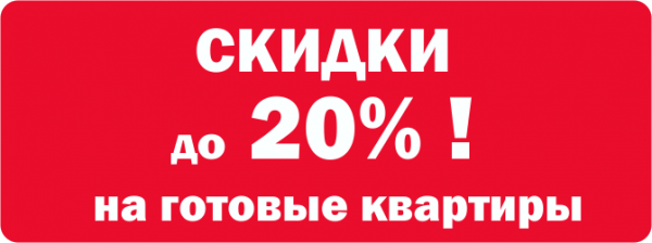 Скидки на готовые квартиры до 20%